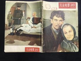 大众电影(1956年第20期)