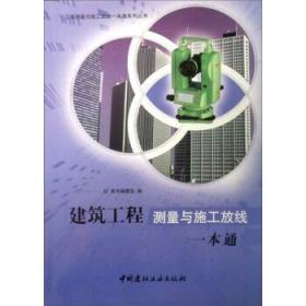 工程测量与施工放线一本通系列丛书:建筑工程测量与施工放线一本