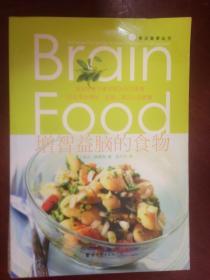 原版!增智益脑的食物9787506279574