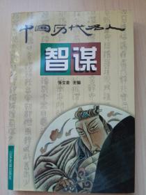 中国历代名人智慧