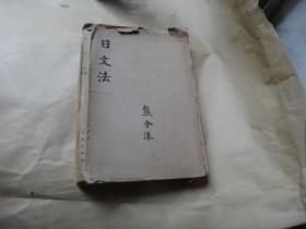 《日文法》日本文言口语混合文法 估计为武汉大学在乐山时期印的讲义(陈尧成著作  纸张极好  少见) 武汉大学熊全沫藏书