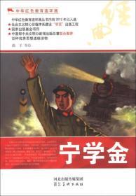 新(百种优秀图书)中华红色教育连环画(手绘本)农推--宁学金