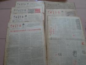 1981年 中国青年报 全年[1-12月]合订