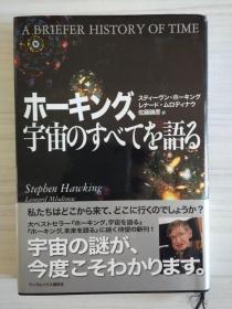 日文原版  宇宙のすべてを语る  史蒂芬·霍金《时间简史》日语