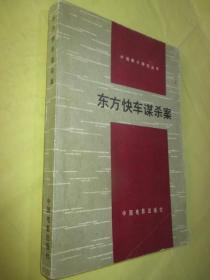 东方快车谋杀案 --外国影片研究丛书