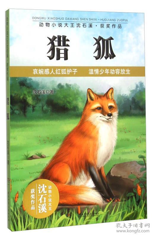 新书--动物小说大王沈石溪获奖作品:猎狐
