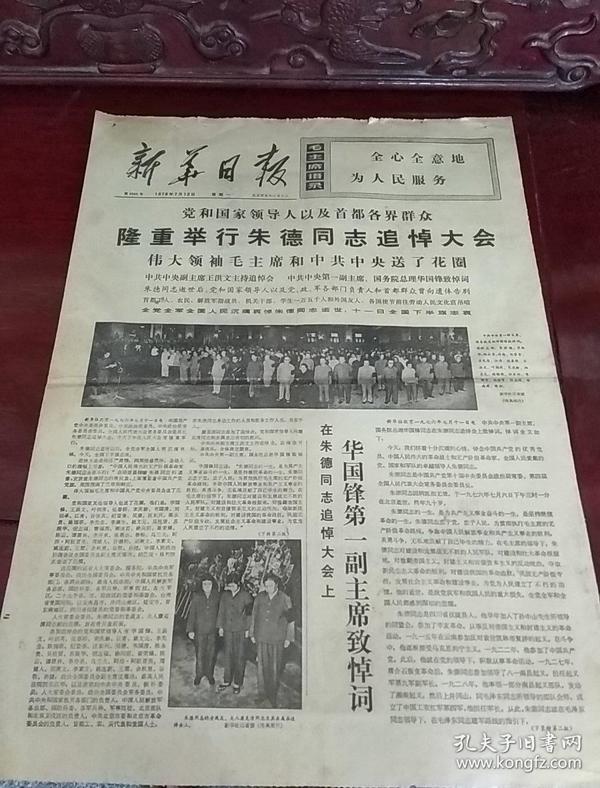新华日报1976年7月12日
