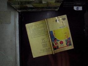 六年制小学课本 数学 第十一册