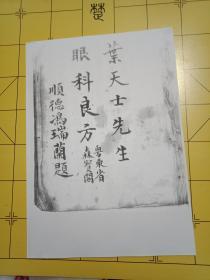 清末民国  毛笔手抄本《叶天士先生眼科良方》有中医秘方和验方--书品如图 只出售复印件---请慎重下单