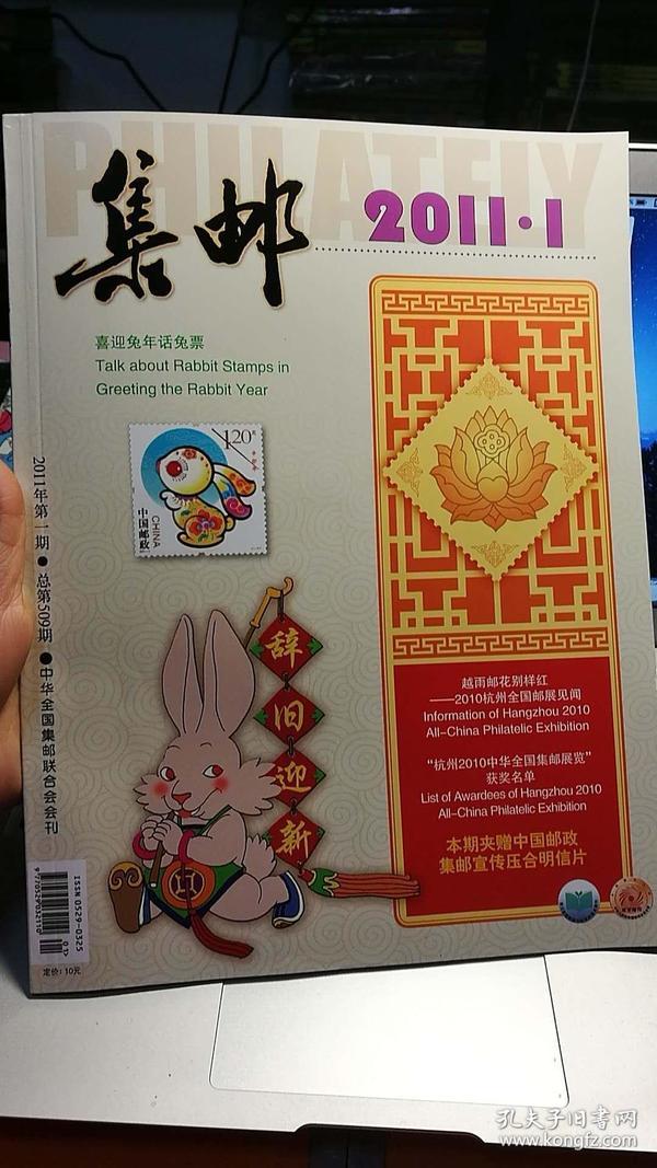 2011年1-12期集邮杂志