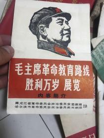 毛主席革命教育路线胜利万岁 展览内容简介  32开!@