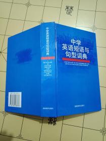稀缺中学英语资料书--《中学英语短语与句型词典》----32开精装-内容好-635页一厚册