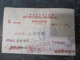1950年    《上海金城化学工业社收据》,贴有3张民国印花税票+2张上海市印花税票,包真,存于a纸箱172