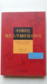 中国特色现代大学制度建设研究 孙霄兵著 教育科学出版社 9787504163851