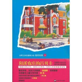 9787532145775青少版世界名著:阳溪农庄的吕贝卡