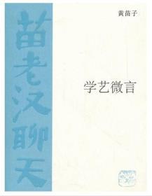 《学艺微言》(三联书店)