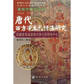 唐代西方净土礼忏法研究:以敦煌莫高窟西方净土信仰为中心