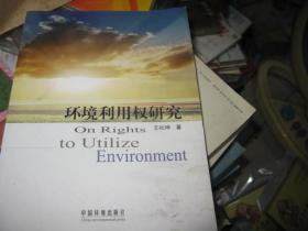 环境利用权研究