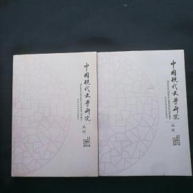 《中国现代文学研究》   2016年第7,11期二本合售  (未阅,品好无涂划)       [柜4-6-2]