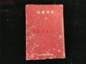 """侵华史料兵用书1937年《日支会话》1册全。书有钢笔书写的日军中支派遣队部队铃木部队及士兵姓名,应该是当时下发给侵华部队的汉语速成物。日中上下对照,如""""叫保正来""""""""我要十来个苦力,雇的出来么""""等句。"""
