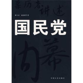国民党内幕(亲历者讲述)