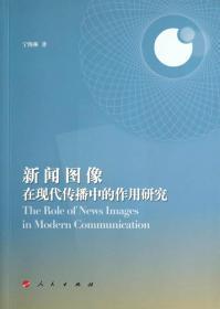 新闻图像在现代传播中的作用研究