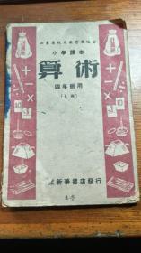 胶东版小学课本.四年级算术(上册)【民国旧书】