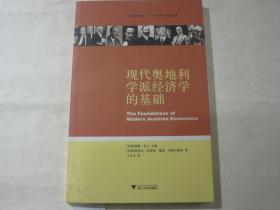 《现代奥地利学派经济学的基础》