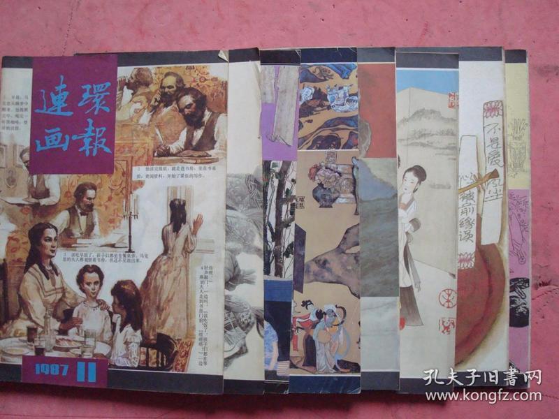 1987年《 连环画报》(1.2.3.4.5.6.11.12)【8本合卖】
