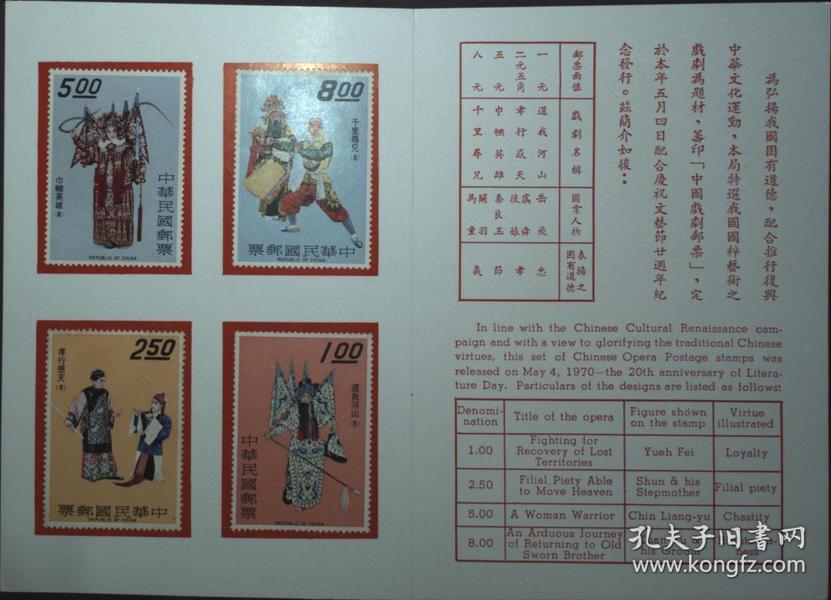 台湾邮政用品、邮票、艺术、戏剧、戏曲贴票卡一枚