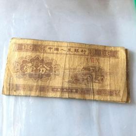纸分币一分 060