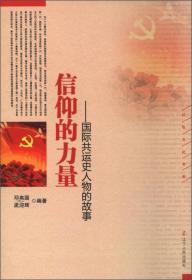 红色文化书系:信仰的力量