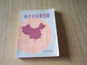 袖珍中国地图册 袖珍世界地图册 2册
