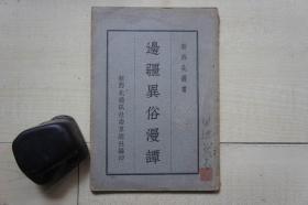 1930年新西北通讯社32开:边疆异俗漫谭