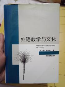 外语教学与文化---内容不错--见图