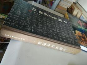 中国书法史图录(一)