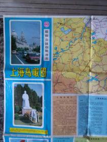 上海鸟瞰图(1994年)