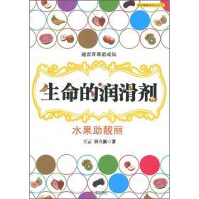 食苑健康系列丛书2:生命的润滑剂-水果助靓丽