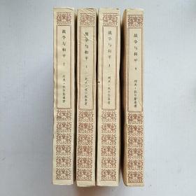 78年人文社初版 董秋斯 译 《战争与和平》四册全非馆藏 品佳 原装书签尚在