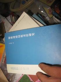 传媒法研究丛书:媒体诽谤侵权责任研究  岳业鹏先生签赠本