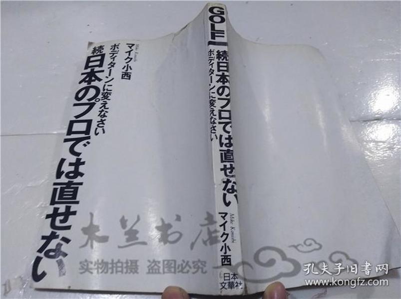 原版日本日文书 続日本のプロでは直せない マイク小西 日本文华社 1991年12月 40开平装