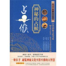 中华神秘文化书系--神秘的占侯