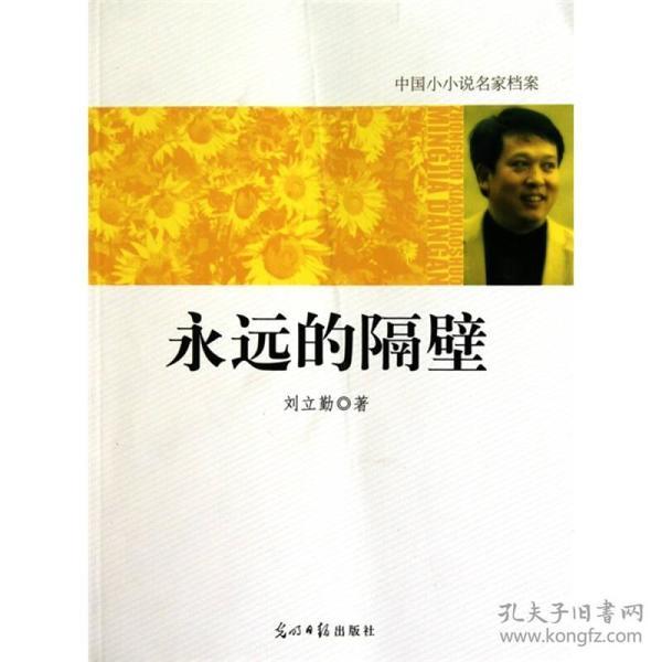 中国小小说名家档案·永远的隔壁