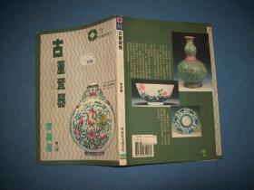 古董瓷器:保值收藏鉴赏(博益生活通系列)