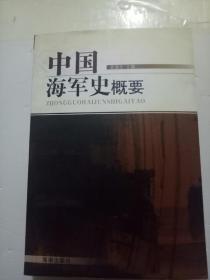 中国海军史概要