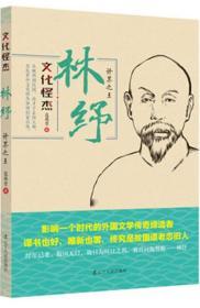 文化怪杰·林纾:译界之王