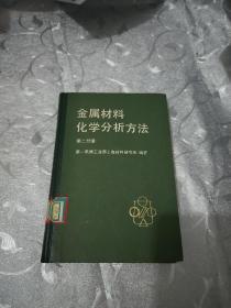 金属材料化学分析方法 第二册