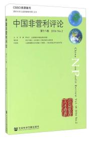 中国非营利评论(第十八卷 2016 No.2)