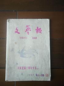 文艺报 庆祝建国十周年专号(二)1959年