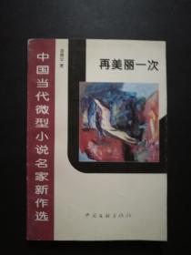 中国当代微型小说名家新作选:再美丽一次